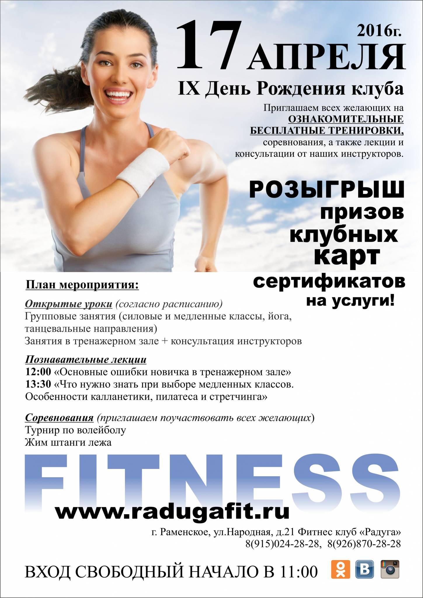 Дни открытых дверей в фитнес клубах москвы охранник в ночной клуб в москве подработка